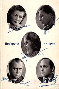 Марина Тимченко,Мария Ильина,В. Иванова,Эдуард Капитайкин Портреты актеров