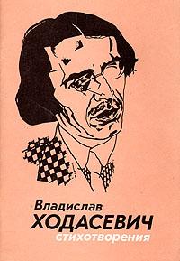 Владислав Ходасевич Владислав Ходасевич. Стихотворения