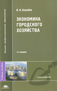В. И. Коробко. Экономика городского хозяйства 0x0