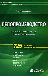 Е. А. Лопатникова Делопроизводство. Образцы документов с комментариями
