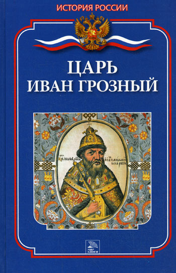 Ланник Л.В. Царь Иван Грозный д в лисейцев царь иван iv грозный