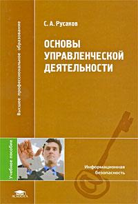 С. А. Русаков. Основы управленческой деятельности