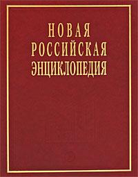 Новая Российская энциклопедия. В 12 томах. Том 5(1). Головин-Даргомыжский