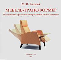 М. И. Канева Мебель - трансформер. Исторические прототипы интерактивной мебели будущего мебель в москве производство мебели mscmebel ru