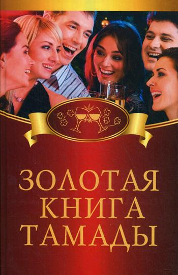 Бердышев С.Н. Золотая книга тамады бердышев сергей золотая книга тамады