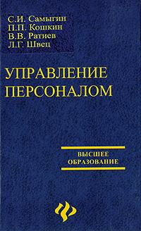 С. И. Самыгин, П. П. Кошкин, В. В. Ратиев, Л. Г. Швец Управление персоналом