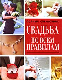 Вера Надеждина,Николай Белов Свадьба по всем правилам