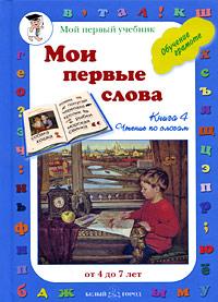 Наталия Астахова Читаем с мамой. Книга 4. Читаем по слогам