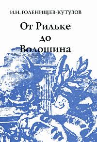 И. Н. Голенищев-Кутузов От Рильке до Волошина