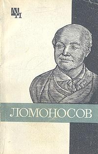 Н. Ф. Уткина Ломоносов