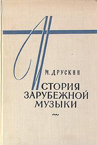 М. Друскин История зарубежной музыки. В четырех книгах. Книга 4