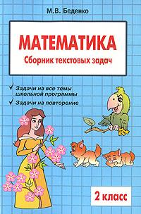 М. В. Беденко Математика. 2 класс. Сборник текстовых задач