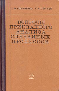 А. Ф. Романенко, Г. А. Сергеев Вопросы прикладного анализа случайных процессов