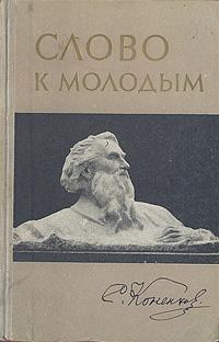 С. Коненков Слово к молодым