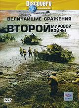 Discovery: Величайшие сражения второй мировой войны