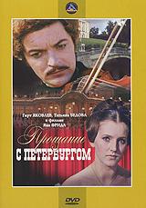 Прощание с Петербургом .