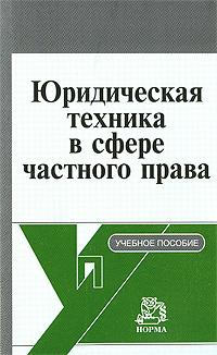 Т. В. Кашанина Юридическая техника в сфере частного права т п подшивалова принципы частного права