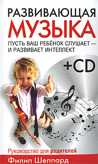 Филип Шеппард Развивающая музыка (+ CD)