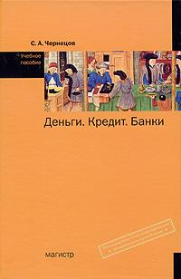 С. А. Чернецов Деньги. Кредит. Банки