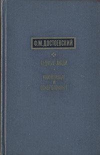 Ф. М. Достоевский Бедные люди. Униженные и оскорбленные ф м достоевский униженные и оскорбленные
