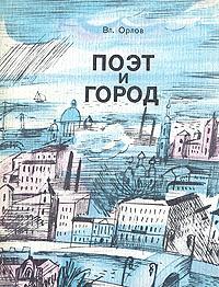 Вл. Орлов Поэт и город: Александр Блок и Петербург