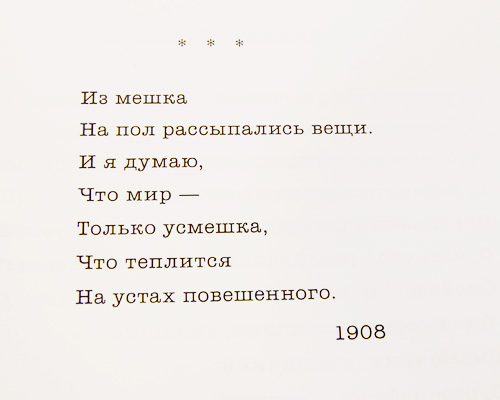 Сердце речаря (подарочное издание). Велимир Хлебников