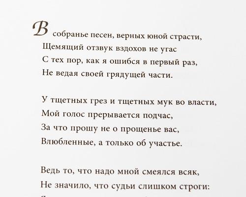 Франческо Петрарка. Сонеты (подарочное издание). Франческо Петрарка