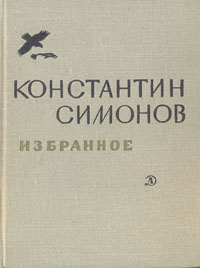 Константин Симонов Константин Симонов. Избранное с цимбал николай симонов