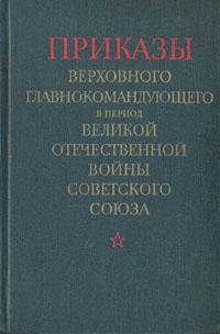 Иосиф Сталин Приказы Верховного Главнокомандующего в период Великой Отечественной войны Советского Союза детская литература в период великой отечественной войны