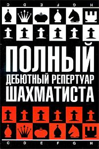 Н. М. Калиниченко Полный дебютный репертуар шахматиста свешников е свешников в дебютный репертуар для блица том 2 репертуар за белых