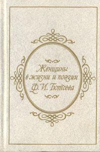 Женщины в жизни и поэзии Ф. И. Тютчева