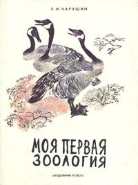 Е. И. Чарушин Моя первая зоология александрова о дроздова е моя первая энц с накл птицы и насекомые