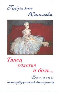 Габриэла Комлева Танец - счастье и боль… Записки петербургской балерины