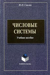 Ю. Н. Смолин Числовые системы ю н смолин алгебра и теория чисел учебное пособие