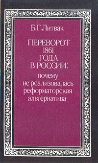 Б. Г. Литвак Переворот 1861 года в России: почему не реализовалась реформаторская альтернатива