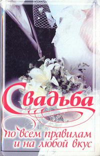Ольга Веселовская Свадьба по всем правилам и на любой вкус