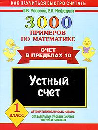 Узорова О.В., Нефёдова Е.А. 3000 примеров по математике. Устный счет. Счет в пределах 10. 1 класс
