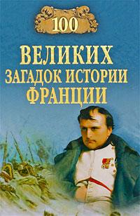 цена на Николай Николаев 100 великих загадок истории Франции