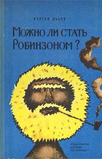 Сергей Львов Можно ли стать Робинзоном? сергей львов экскурсия