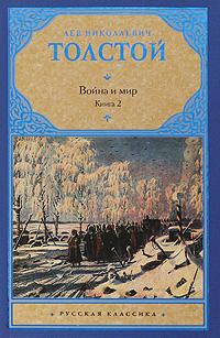 Лев Николаевич Толстой Война и мир. В 2 книгах. Книга 2. тома 3, 4 война и мир серия 2