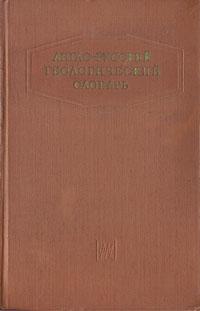 Фото - Англо-русский геологический словарь геофизика
