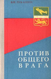Против общего врага Книга является историческим очерком...