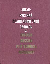 Адольф Чернухин Англо-русский политехнический словарь англо русский словарь математических терминов