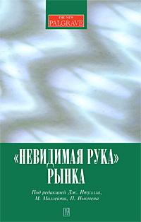 """Книга """"Невидимая рука"""" рынка. Под редакцией Дж. Итуэлла, М. Милгейта, П. Ньюмена"""