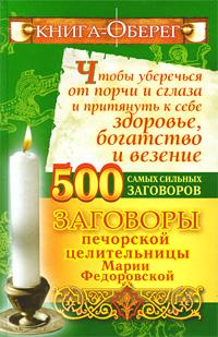 все цены на Ирина Смородова Книга-оберег, чтобы уберечься от порчи и сглаза и притянуть к себе здоровье, богатство и везение. 500 самых сильных заговоров онлайн