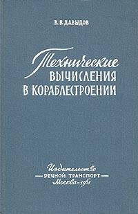 В. В. Давыдов Технические вычисления в кораблестроении
