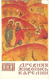 Кижи. Древняя живопись Карелии б в раушенбах пространственные построения в древнерусской живописи