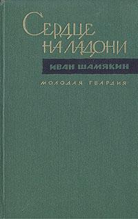 Иван Шамякин Сердце на ладони