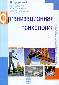 Организационная психология Книга