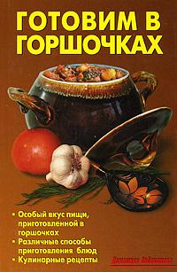 Фото - Лидия Калугина Готовим в горшочках посуда для приготовления пищи